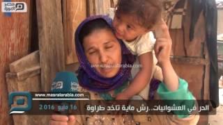 فيديو| رش الحوائط بالمياه.. تكييف الغلابة في العشوائيات