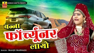 fortuner-banna-banni-song-latest-rajasthani-song-2019
