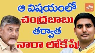 ఆ విషయంలో చంద్రబాబు తర్వాత నారా లోకేషే! | No One Can Replace Babu Except Lokesh | YOYO TV Channel