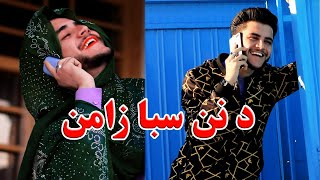 Da Nan Saba Bachy | Pashto New Funny Video 2020 | Kabul Vines |