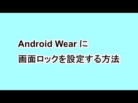Android Wear に画面ロックを設定する方法