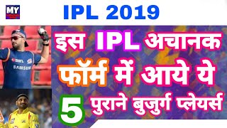 IPL 2019 List Of Top 5 Old Players Returns To The Prime Form In Vivo IPL | MY cricket production