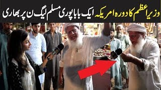 THIS Old MAN HEAVY On All PMLN - PRIME MINISTER IMRAN KHAN AMERICA VISIT | PUBLIC OPINION