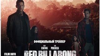 Красный залив (2016) Трейлер к фильму (ENG)