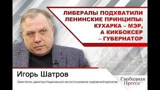 Либералы подхватили ленинские принципы: кухарка – мэр, а кикбоксер – губернатор