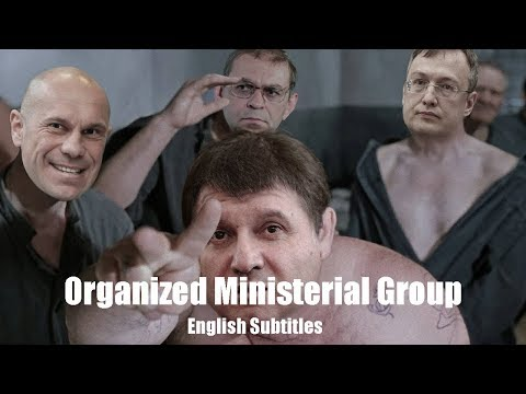 Organized Ministerial Group