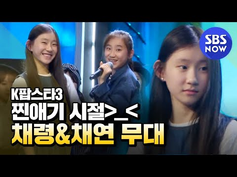 sbs-[kpopstar3]---2위-재대결,-완전채의-'swagger-jagger'-남영주의-'보통여자'