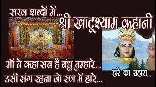 श्री खाटूश्याम कहानी...khatushyam kahani...BARBAREEK...KAAMKANTKATA(MORVI)...SHEESH KA DAAN...