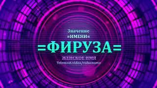 Значение имени Фируза - Тайна имени - Женское