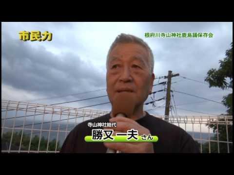 市民力 Vol.89 「根府川寺山神社鹿島踊保存会」