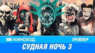 Судная ночь 3 (2016) — Русский трейлер