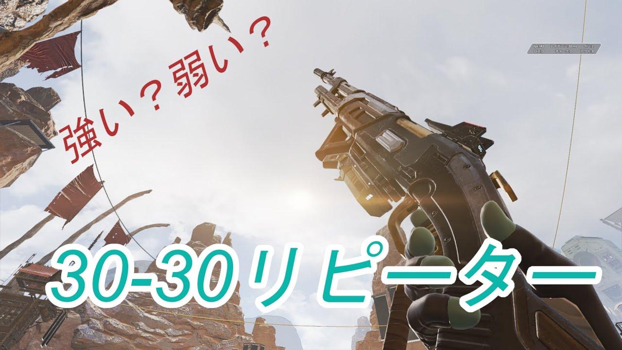 弱い 3030 リピーター