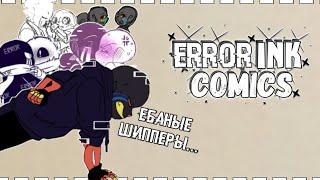 Скачать Error Ink Comics Озвучка комиксов Это гейский нож