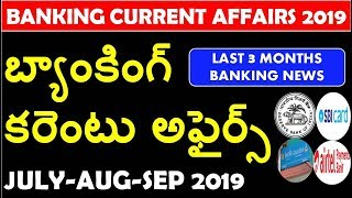 Last 3 Months Banking current affairs 2019 |Banking Awareness 2019 in Telugu