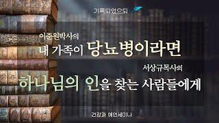 """""""기록되었으되"""" 건강/성경예언 세미나 #4"""