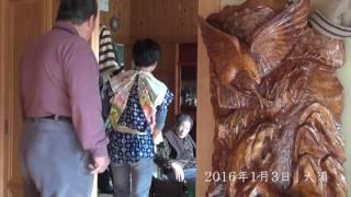 2016年1月3日 石巻市雄勝町大須 春祈祷