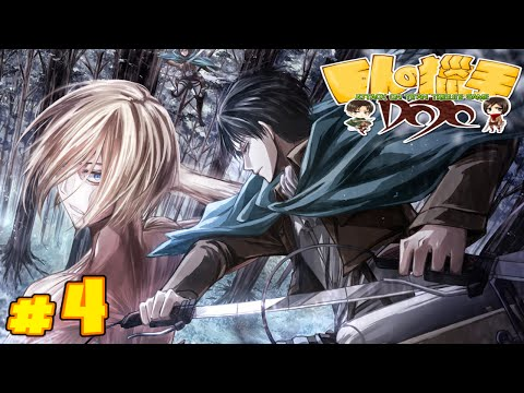 Attack on Titan Tribute Game | Umbra's SnK Server - YouTube