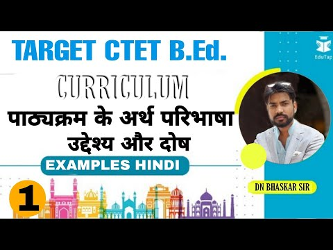 पाठ्यक्रम के अर्थ परिभाषा उद्देश्य और दोष /Meaning of course curriculum objective and defect