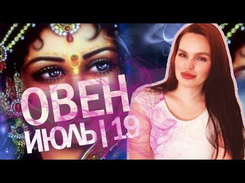 ОВЕН - ГОРОСКОП НА ИЮЛЬ 2019 | Ведическая Астрология