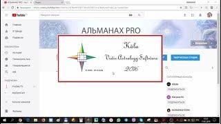 Кала 2016. Как правильно составить гороскоп. GMT. Координаты в Kala 2016