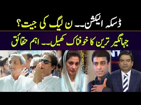 PML-N's candidate Nosheen Iftikhar wins NA-75 Daska by-election |  Khan vs Tareen | Imran Yaqub Khan