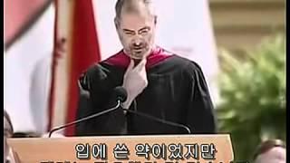 스티브잡스(Steve Jobs) 스탠포드 연설(자막포함)