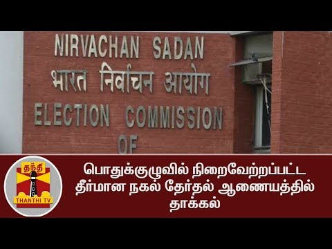 BREAKING | AIADMK Team submits General Council Resolutions to EC | Thanthi TV