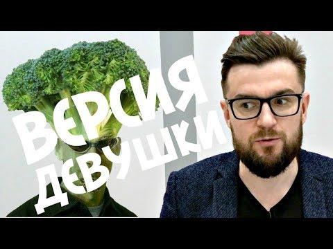 ЖЕНСКАЯ ВЕРСИЯ истории отношений: превратила мужчину в овощ