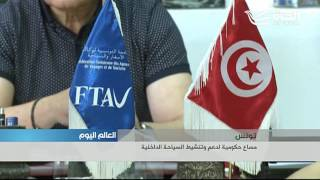 تونس: مساع حكومية لدعم وتنشيط السياحة الداخلية