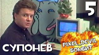 Денди Новая Реальность (ч.5) - Pixel_Devil Бомбит