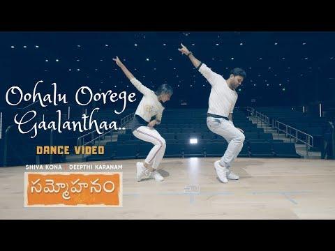 Oohalu Oorege Gaalanthaa Video | Sammohanam Video Songs || Shiva Kona Choreography