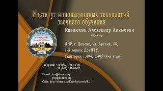 Институт инновационных технологий заочного обучения ДонНТУ
