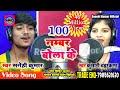 100 नम्बर बोला के 100 Number Bola Ke 2018 का हिट song सिंगर सनेही कुमार कुमारी चन्द्रकला