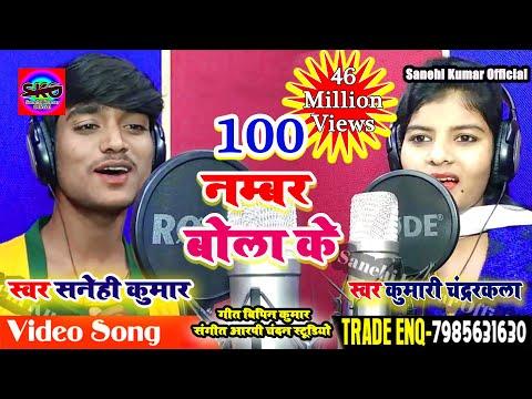100 नंबर बोला  के 100 Number Bola Ke 2018 का हिट Song सिंगर सनेही कुमार कुमारी चन्द्रकला
