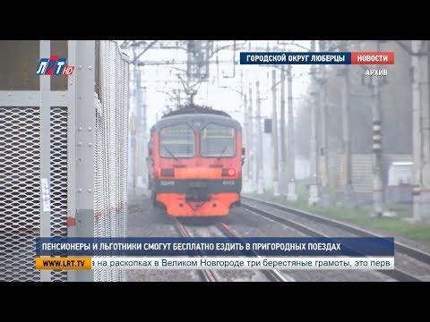 Пенсионеры Москвы и Подмосковья смогут бесплатно ездить в пригородных поездах