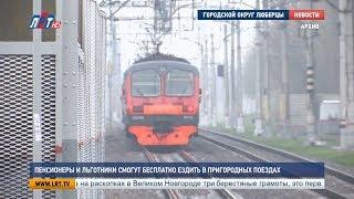 Смотреть видео Пенсионеры Москвы и Подмосковья смогут бесплатно ездить в пригородных поездах онлайн