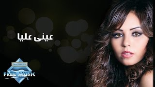 Soma - 3eny 3alya | سوما - عينى عليا