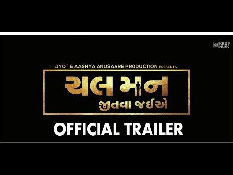 Chal Man Jeetva Jaiye I Official Trailer I...