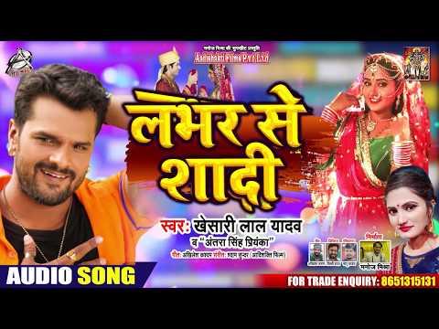 लभर से शादी    #Khesari Lal Yadav    Lover Se Shadi   #Antra Singh   Bhojpuri Song 2020