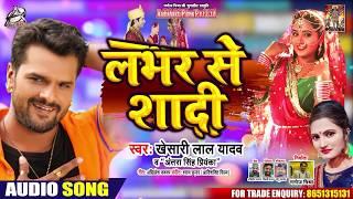 हँसना मना है #Khesari Lal Yadav का Full Comedy स्टेज शो ! Khesari Lal Full Live Hd Comedy Show 2020