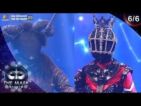 The Mask จักรราศี | EP.06 Semi Final | ถอดหน้ากากราศี | 3 ต.ค. 62 [6/6]
