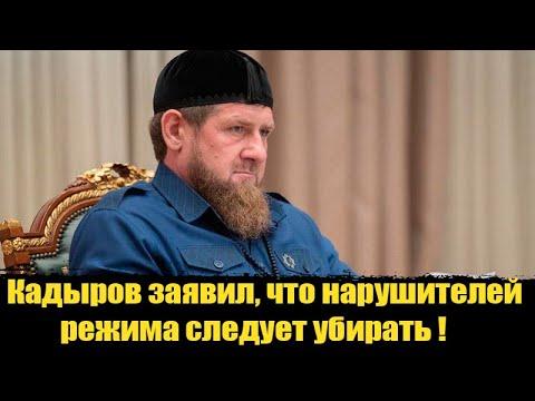 Кадыров Обратился к Чеченцам. Сидите все дома!