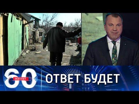 Download Войска ДНР приведены в полную боеготовность. 60 минут (вечерний выпуск в 18:40) от 27.10.21
