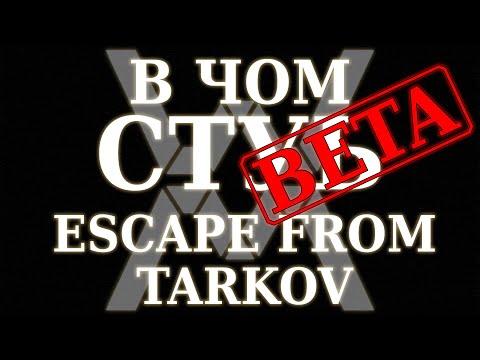 В чём суть: Escape From Tarkov (бета 0.12) [Обзор]