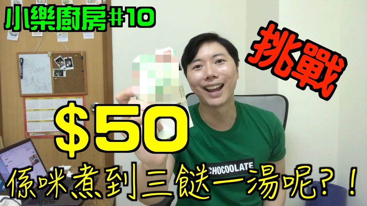 【小樂廚房#10】挑戰!$50可以煮到煮三餸一湯嗎?
