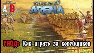 Total War: Arena ❤ Тотал Вар Арена ❤ ГАЙД: Как играть за КОПЕЙЩИКОВ.Все генералы,стратегия и примеры