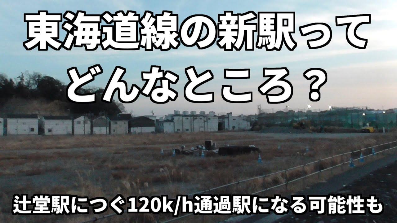 新 東海道 駅 線 JR東海道本線 駅・路線図から地図を検索|マピオン