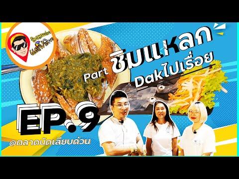 Ep.9 ตลาดนัดเลียบด่วน(รามอินทรา)