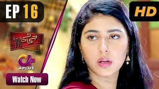 Pakistani Drama   GT Road - Episode 16   Aplus Dramas   Inayat, Sonia Mishal