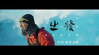 《出發》電影正式預告 |5/31全台上映